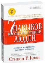 Кови С.: Семь навыков высокоэффективных людей. Мощные инструменты развития личности (мягкая обложка)