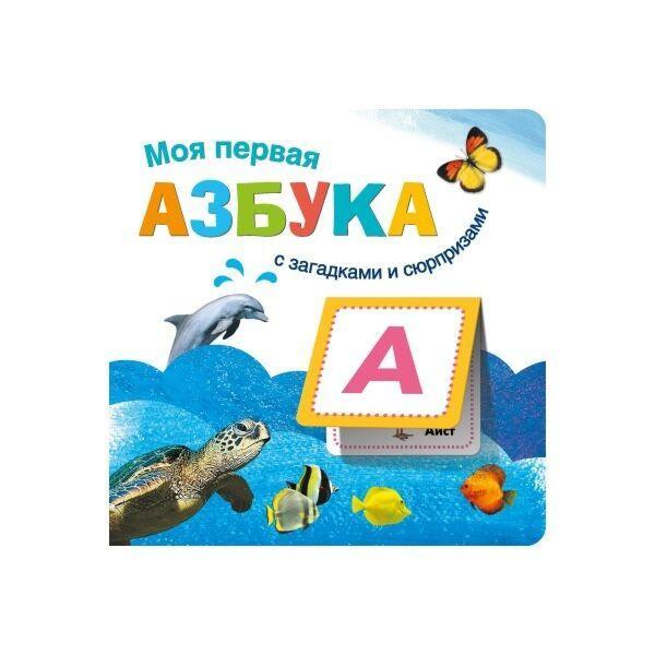 Вилюнова В. А., Магай Н. А.: Книжки с загадками и сюрпризами. Моя первая азбука
