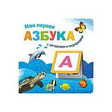 Вилюнова В. А., Магай Н. А.: Книжки с загадками и сюрпризами. Моя первая азбука, фото 2