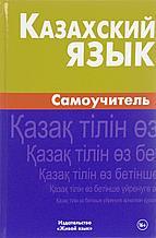 Шахатова К.: Казахский язык. Самоучитель. 2-е изд.