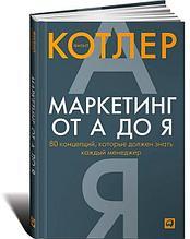 Котлер Ф.: Маркетинг от А до Я. 80 концепций, которые должен знать каждый менеджер
