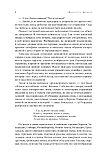 Бронте Ш., Бронте Э.: Джейн Эйр. Грозовой перевал. Самые знаменитые романы о любви в одном томе, фото 6