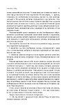 Бронте Ш., Бронте Э.: Джейн Эйр. Грозовой перевал. Самые знаменитые романы о любви в одном томе, фото 7