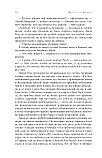 Бронте Ш., Бронте Э.: Джейн Эйр. Грозовой перевал. Самые знаменитые романы о любви в одном томе, фото 8