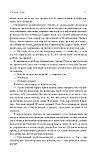 Бронте Ш., Бронте Э.: Джейн Эйр. Грозовой перевал. Самые знаменитые романы о любви в одном томе, фото 9