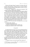 Бронте Ш., Бронте Э.: Джейн Эйр. Грозовой перевал. Самые знаменитые романы о любви в одном томе, фото 10
