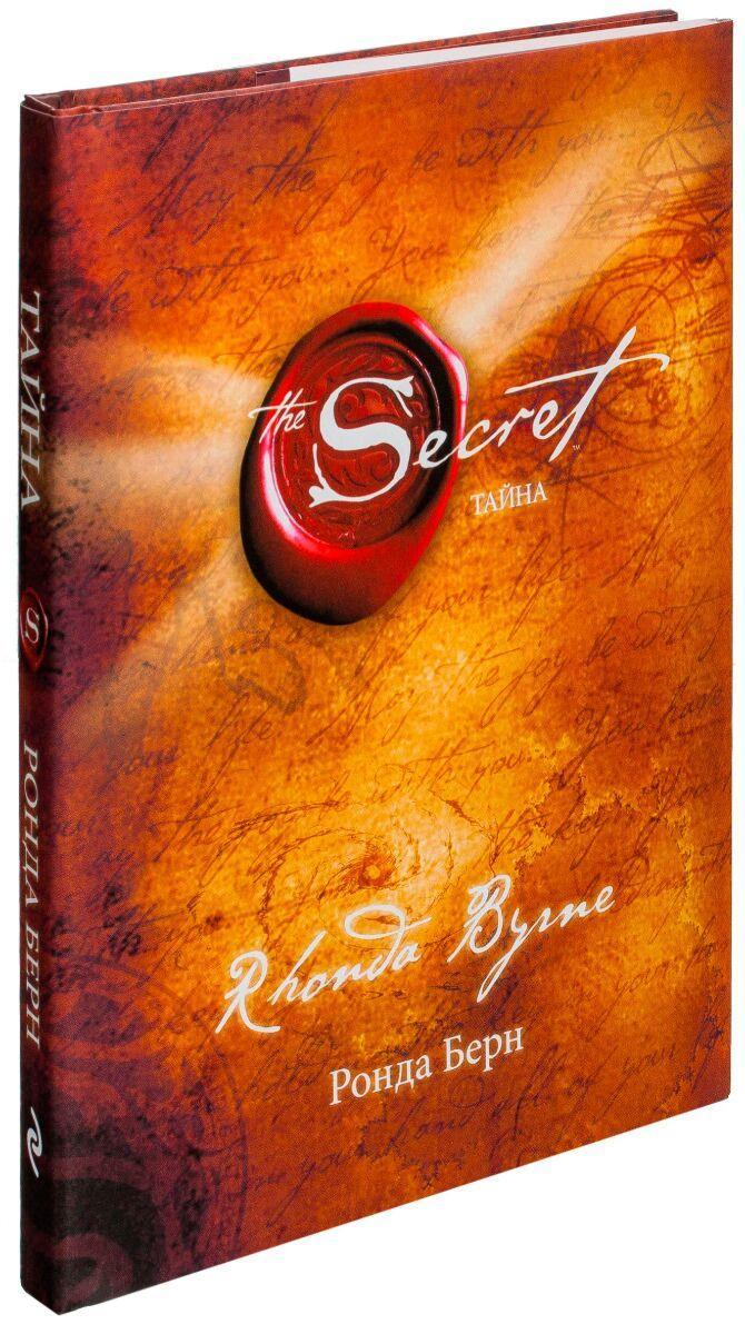 Берн Р.: Тайна (новое издание)