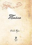 Берн Р.: Тайна (новое издание), фото 3