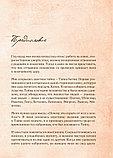 Берн Р.: Тайна (новое издание), фото 8