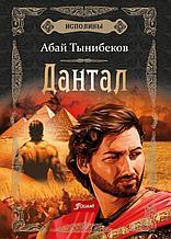 Тынибеков А.: Исполины. Исторический роман. Книга 2. Дантал