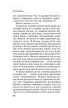 Брэдбери Р.: 451' по Фаренгейту, фото 10