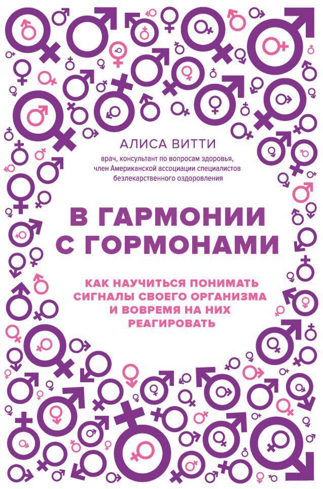 Витти А.:В гармонии с гормонами. Как научиться понимать сигналы своего организма и вовремя на них реагировать