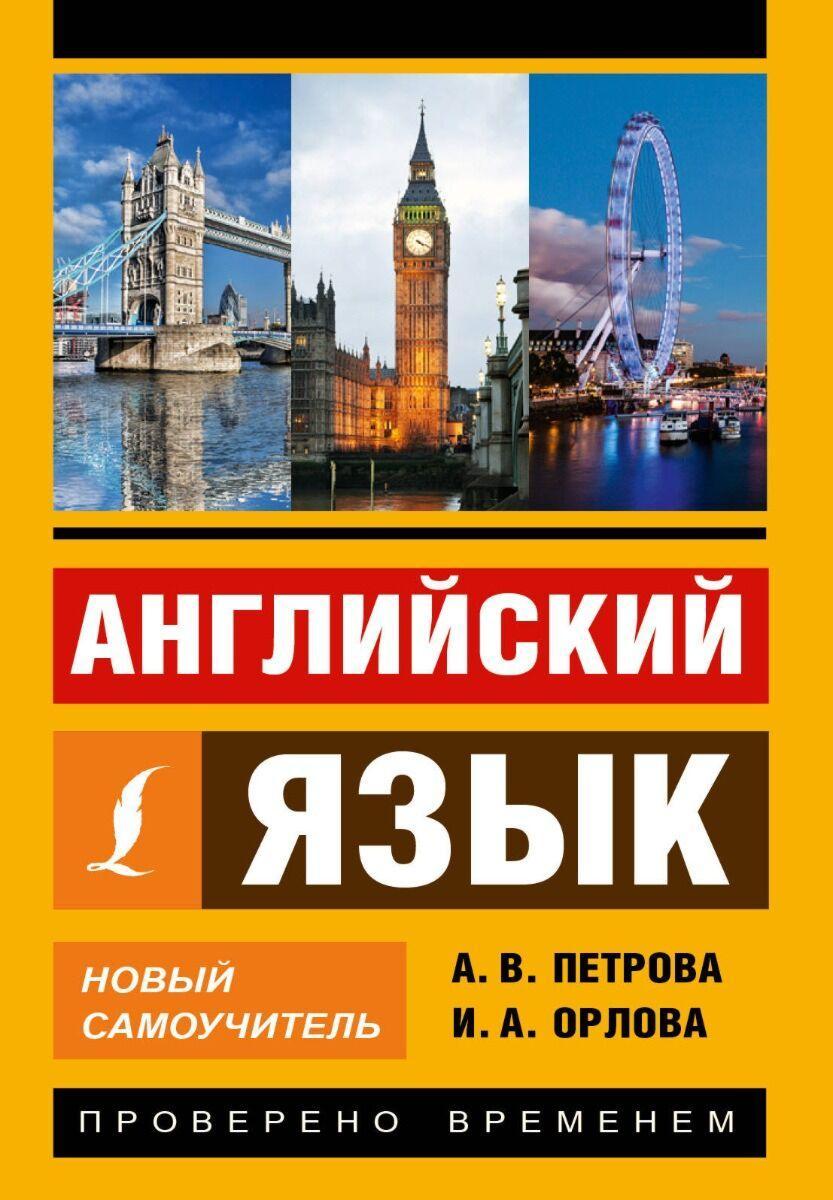 Петрова А. В., Орлова И. А.: Английский язык. Новый самоучитель