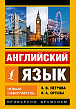 Петрова А. В., Орлова И. А.: Английский язык. Новый самоучитель, фото 2