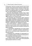 Петрова А. В., Орлова И. А.: Английский язык. Новый самоучитель, фото 4