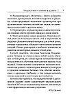 Петрова А. В., Орлова И. А.: Английский язык. Новый самоучитель, фото 5