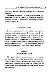 Петрова А. В., Орлова И. А.: Английский язык. Новый самоучитель, фото 7
