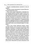 Петрова А. В., Орлова И. А.: Английский язык. Новый самоучитель, фото 8
