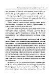 Петрова А. В., Орлова И. А.: Английский язык. Новый самоучитель, фото 9