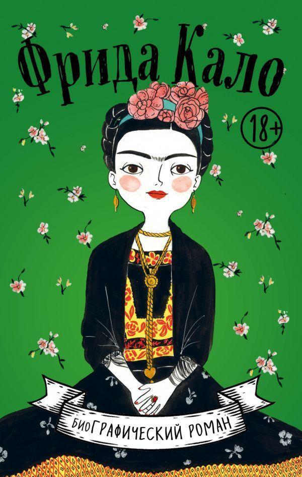 Хессе М.: Фрида Кало. Биография в комиксах