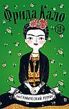 Хессе М.: Фрида Кало. Биография в комиксах, фото 2