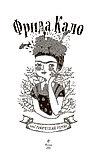 Хессе М.: Фрида Кало. Биография в комиксах, фото 3