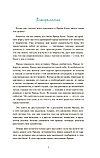 Хессе М.: Фрида Кало. Биография в комиксах, фото 8
