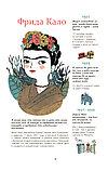 Хессе М.: Фрида Кало. Биография в комиксах, фото 9