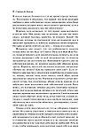 Бовуар С. де: Зрелость, фото 6