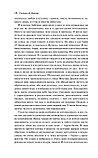 Бовуар С. де: Зрелость, фото 9