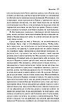 Бовуар С. де: Зрелость, фото 10