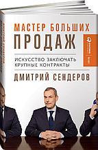Сендеров Д.: Мастер больших продаж: Искусство заключать крупные контракты
