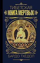 Бардо Тхёдол. Тибетская книга мертвых (в переводе А. Боченкова)
