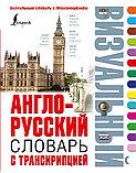 Англо-русский визуальный словарь с транскрипцией, фото 2