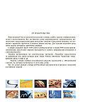 Англо-русский визуальный словарь с транскрипцией, фото 3
