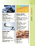 Англо-русский визуальный словарь с транскрипцией, фото 5