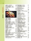 Англо-русский визуальный словарь с транскрипцией, фото 8