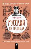 Суданов Г. С.: Русский на пальцах, фото 2