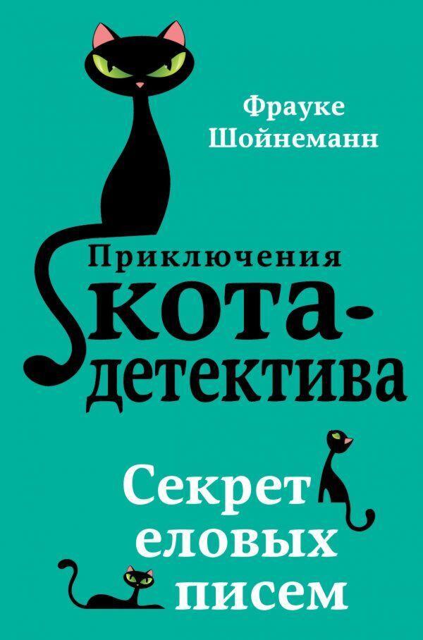 Шойнеманн Ф.: Секрет еловых писем