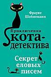 Шойнеманн Ф.: Секрет еловых писем, фото 2
