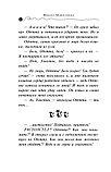 Шойнеманн Ф.: Секрет еловых писем, фото 6
