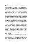 Шойнеманн Ф.: Секрет еловых писем, фото 8