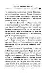 Шойнеманн Ф.: Секрет еловых писем, фото 9