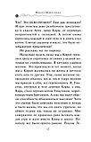 Шойнеманн Ф.: Секрет еловых писем, фото 10