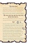 Кид К.: Дневник воина в Майнкрафте. от зерна до сражения!, фото 7