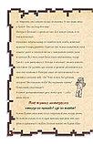 Кид К.: Дневник воина в Майнкрафте. от зерна до сражения!, фото 8