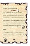 Кид К.: Дневник воина в Майнкрафте. от зерна до сражения!, фото 9