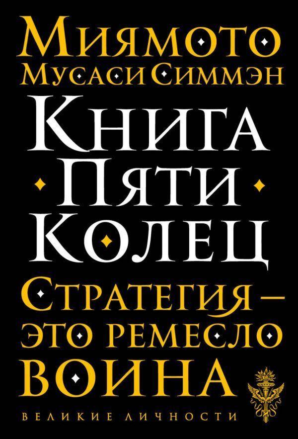 Миямото М.: Книга Пяти Колец