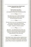 Миямото М.: Книга Пяти Колец, фото 4