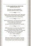 Миямото М.: Книга Пяти Колец, фото 5
